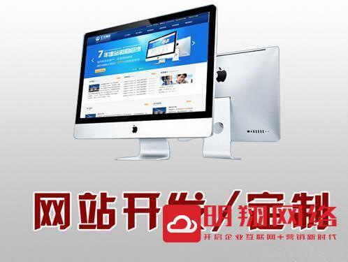 广州网站制作公司哪家口碑最好?