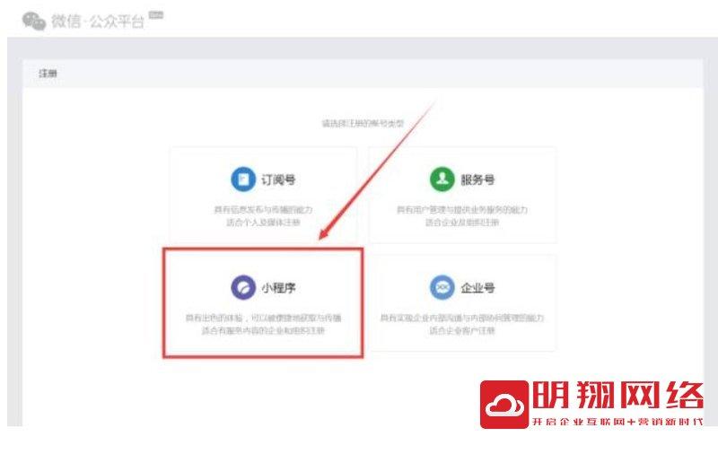 如何注册微信小程序?怎么注册微信小程序?