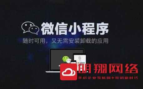 广州小程序开发价格:影响小程序开发价格的因素有哪些?