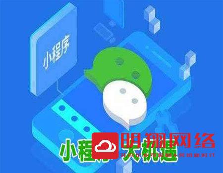 注册微信小程序流程