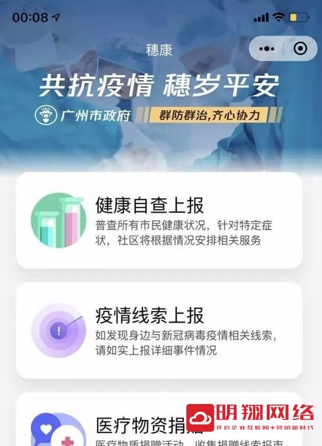 广州预约购买口罩小程序!微信怎么小程序预约口罩?