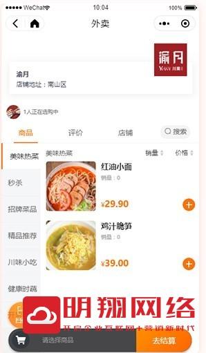 餐饮小程序开发的注意事项,餐饮小程序功能清单有哪些?