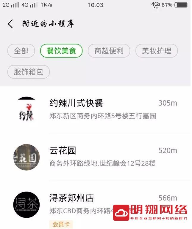 广州餐饮订餐小程序定制开发价格