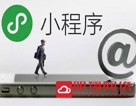 惠州微信小程序开发详细步骤,怎么创建微信小程序?