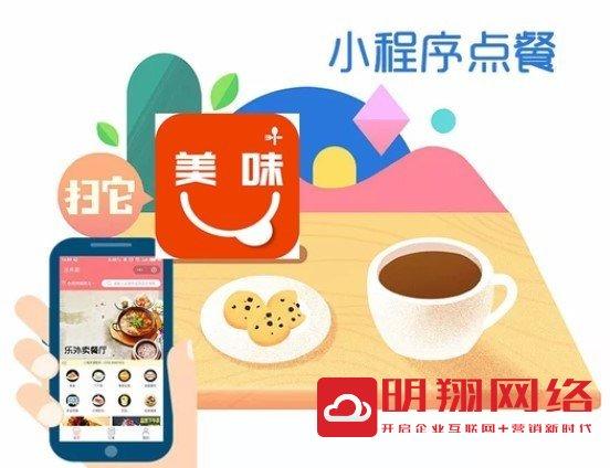 海珠微信外卖点餐小程序怎么做?自助点餐微信小程序怎么制作?