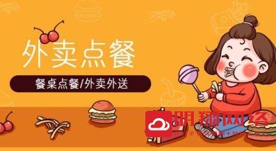 白云微信外卖点餐小程序怎么做?自助点餐微信小程序怎么制作?