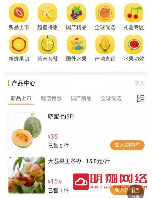 卖水果在微信上怎么弄小程序?越秀微信卖菜小程序怎么制作?