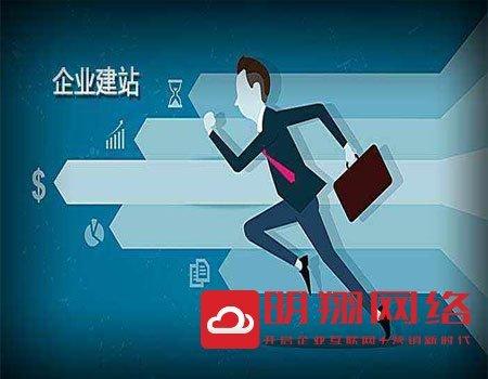 白云企业网站建设的一般要素包括什么?