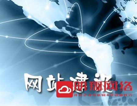 广州企业网站建设需要多少钱?建立网站的详细步骤!
