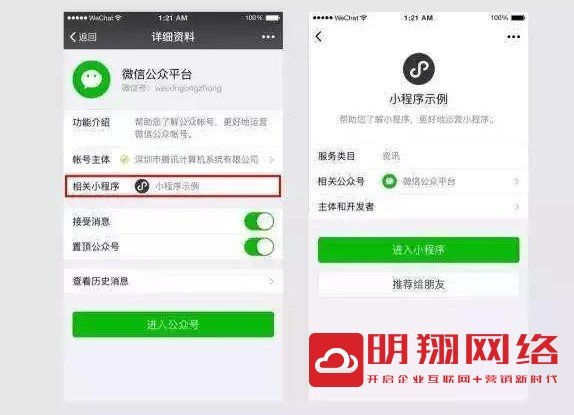 广州微信小程序的制作方法步骤和流程