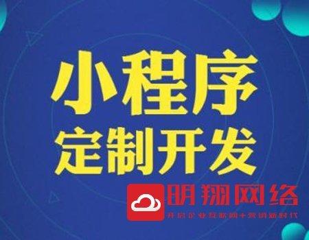 广州制作小程序大概多少钱?弄一个小程序多少钱?
