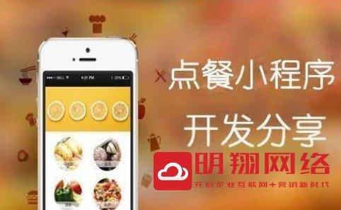 花都微信餐饮外卖小程序怎么做推广?