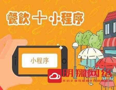 珠海微信餐饮外卖小程序怎么做推广?