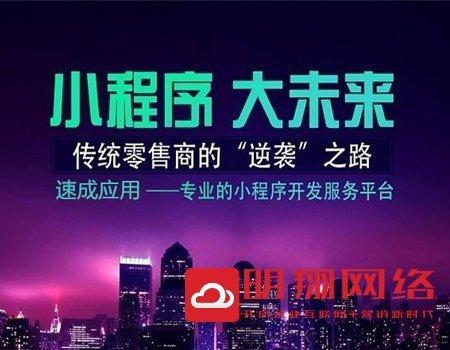 惠州做一个跑腿小程序大概多少钱?