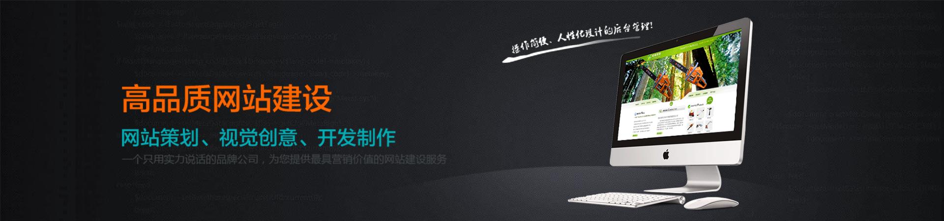 广州网站建设-网站设计制作-小程序开发