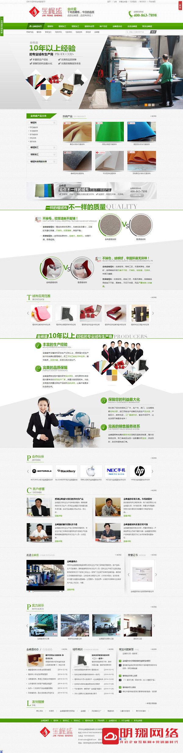 营销型网站案例展示:广东植绒布营销型网站案例展示