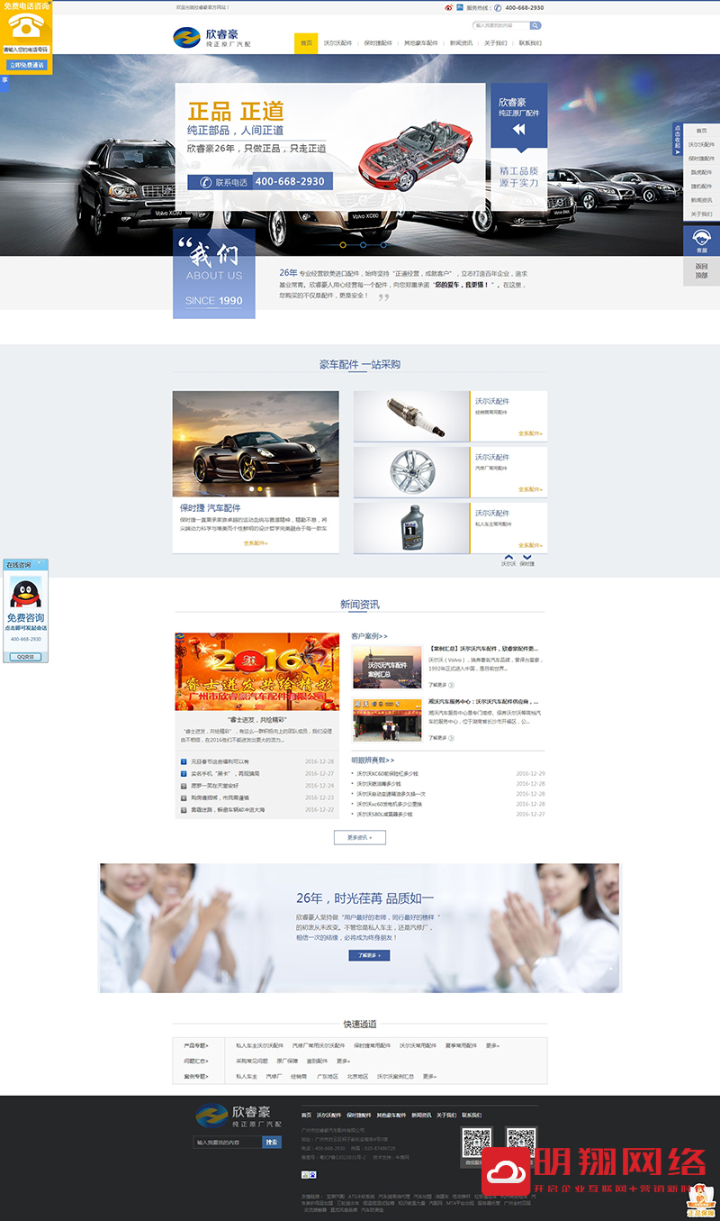 营销型网站案例:广州汽车配件营销型网站成功案例
