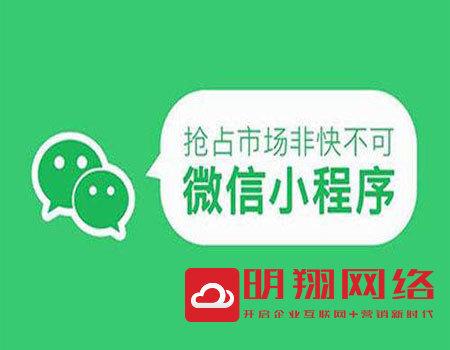 微信小程序朋友圈广告