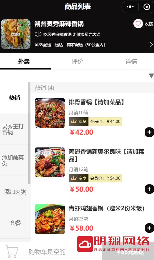 开发餐饮小程序模板